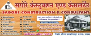 sadore-construction-and-consultant-ex-student-work-design-center-institute-of-creativity-and-innovation-dcici-best-designing-institute-in chhindwara-and-indore